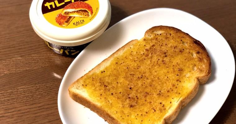 最近話題のカルディぬって焼いたらカレーパンは買いです!