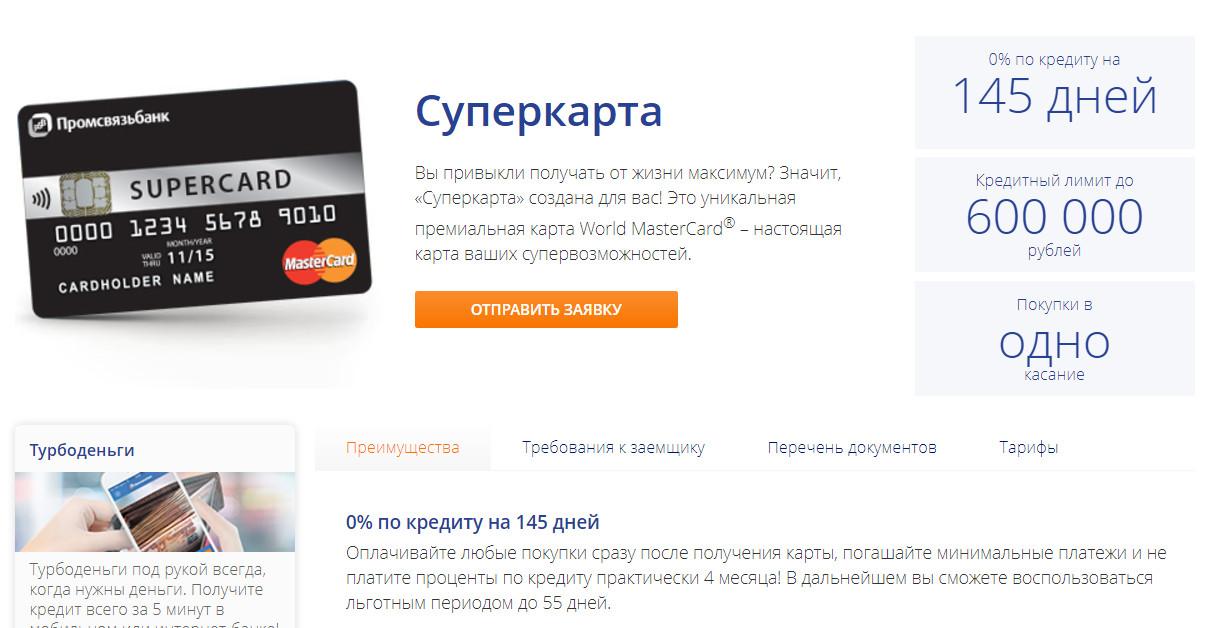 оптбанк как заплатить кредит