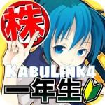KabuLink4 株勉強会 in名古屋