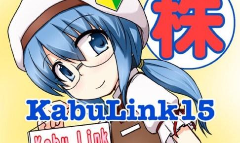 KabuLink15