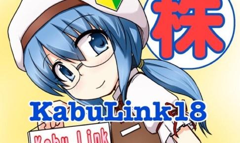 KabuLink18