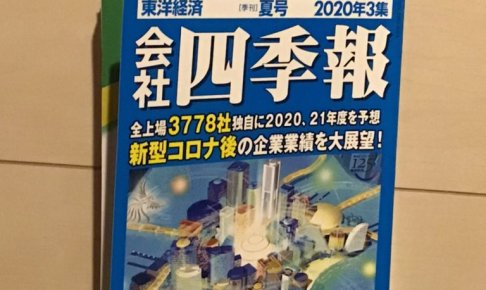 2020shikihou3
