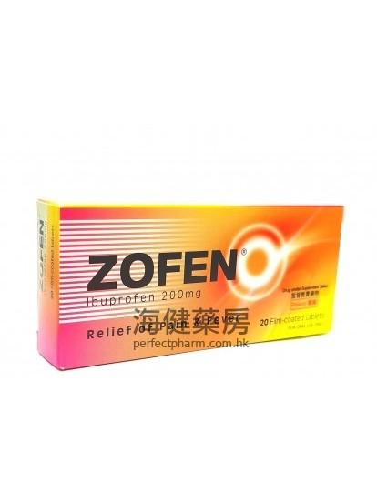 Zofen (Ibuprofen) 200mg 20Film-coated Tablets   NSAIDs止痛藥(1)   海健藥房