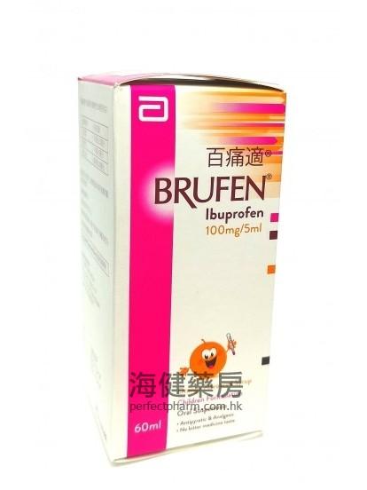百痛適 Brufen (Ibuprofen) Suspension 60ml   NSAIDs止痛藥(1)   海健藥房
