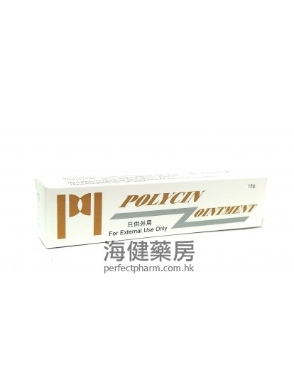 Polycin Ointment 15g   傷口消炎   海健藥房