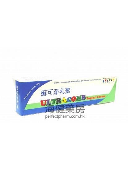 Ultracomb Topical Cream 18g 癬可淨乳膏   皮膚軟膏(Marching)   海健藥房