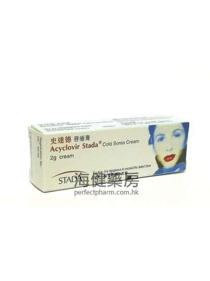 Acyclovir Stada Cold Sore Cream 5% 2g 史達德唇瘡膏 | 唇瘡皰疹膏 | 海健藥房
