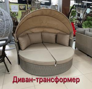 Лежак-диван Севастополь