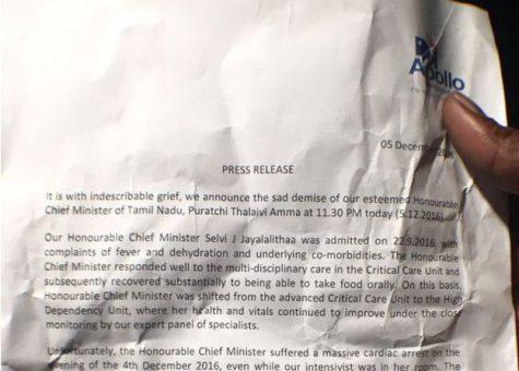 अपोलो अस्पताल की प्रेस विज्ञप्ति