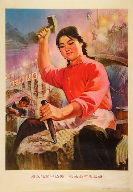 Chinese propaganda poster of woman with hammer, 1975