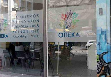 ΟΠΕΚΑ: Πότε πληρώνονται οι δικαιούχοι τα επιδόματα Νοεμβρίου