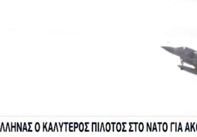Έλληνας ο καλύτερος πιλότος στο NATO για μια ακόμη φορά