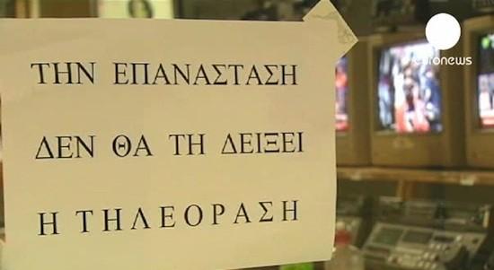 ept-ert-grecia-tomada-trabajadores