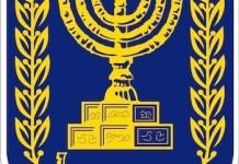Emblema de Israel utilizado en el sitio web de la Asamblea de Israel.