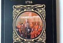 Potosí Entrada del Virrey Arzobispo Morcillo 1716 cubierta