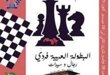Cartel del Campeonato árabe de Ajedrez celebrado en la ciudad argelina de Mostaganem