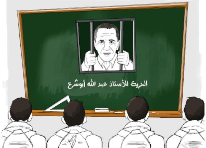 Dibujo por la libertad de expresión de Ismael el-Bozom, caricaturista, Gaza