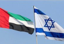 Banderas de EAU e Israel