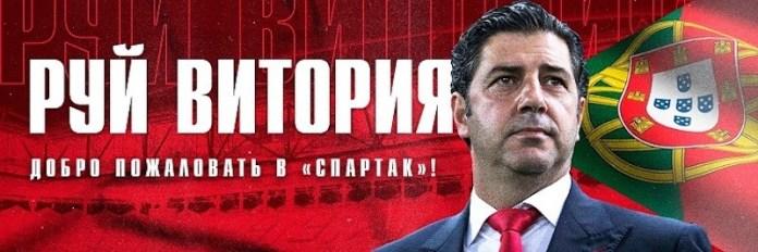 Rui Vitória entrenador del Spartak