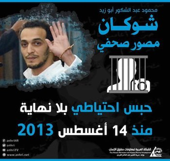 Cartel de ANRI, la Red Árabe de Información y Derechos Humanos, en solidaridad con Shawkan