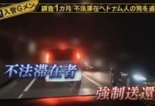 Tv japonesa inmigrantes