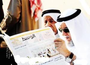 al-wasat-periodico-independiente-Bahrein