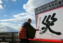 kanji 2018 japon 災 (desastre)