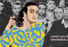 Cartel del Sindicato de Prensa de Túnez y Amnistía Internacional en favor de la libertad de Shawkan.