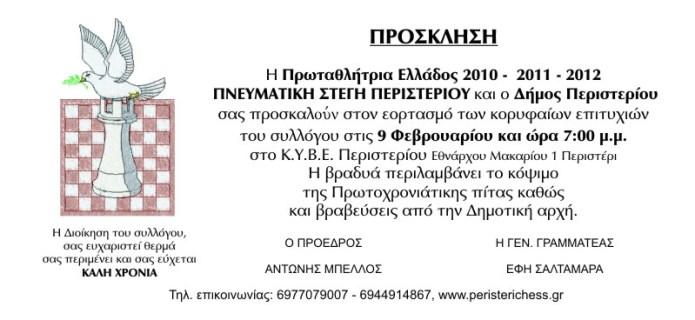 proskllisi 2013