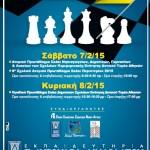 Σχολικά Πρωταθλήματα Δυτικού Τομέα Αθηνών - Σχολικό Πρωτάθλημα Περιστερίου 2015