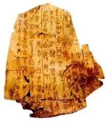 Inscripción de huesos oraculares (甲骨文)