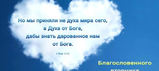 Мы приняли Духа от Бога (БЛ)