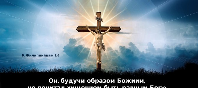 Он, будучи образом Божиим, не почитал хищением быть равным Богу