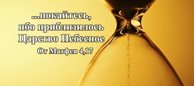 …покайтесь…