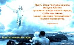 Надежда нашего призвания (БЛ)