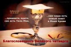 …сия чаша есть новый завет в Моей Крови…