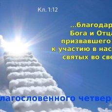 …благодаря Бога и Отца, призвавшего нас к участию в наследии святых во свете,