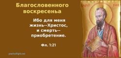 Ибо для меня жизнь–Христос,и смерть–приобретение.