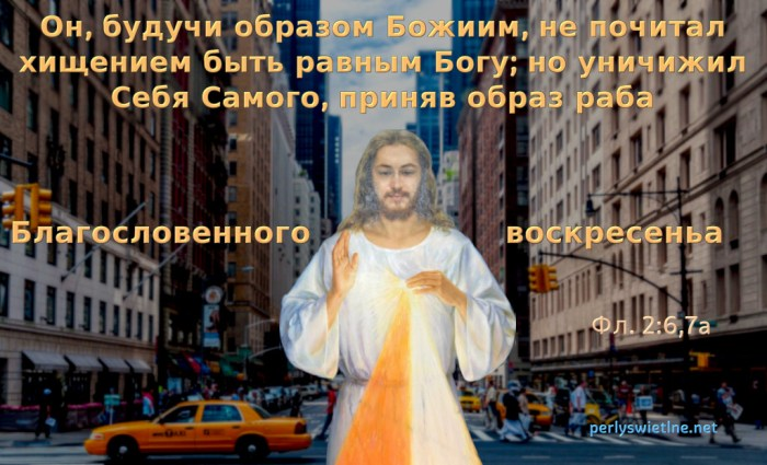Он, будучи образом Божиим, не почитал хищением быть равным Богу; но уничижилСебя Самого, приняв образ раба