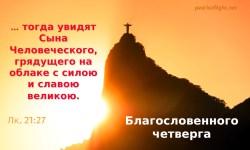 … тогда увидят Сына Человеческого, грядущего на облаке с силою и славою великою.