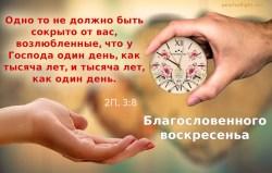 Одно то не должно быть сокрыто от вас, возлюбленные, что у Господа один день, как …