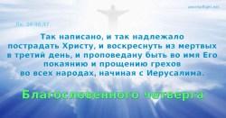 И сказал им: так написано, и так надлежало пострадать Христу…