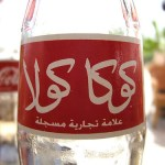 logo coca cola in arabo