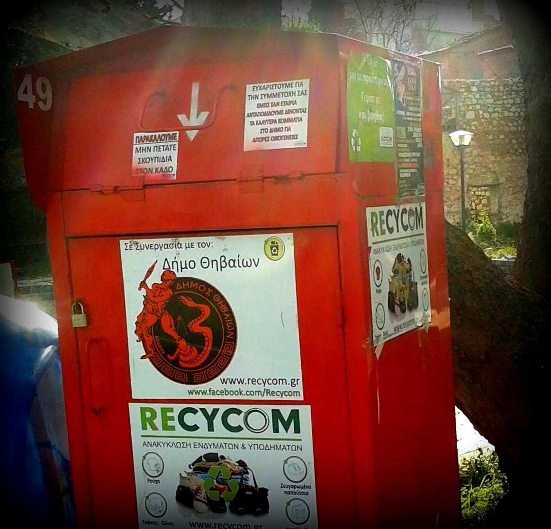 "52e891c2f89 Δήμος Θηβαίων: Ανακύκλωσε ρούχα και υποδήματα στους ""ΚΟΚΚΙΝΟΥΣ ..."
