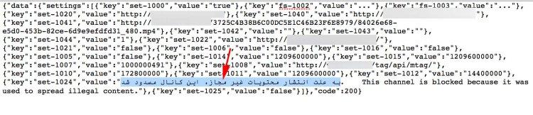 تصویر کدی از اپلیکیشن هاتگرام و تلگرام طلایی که مسدود بودن یک کانال را اعلام میکند.