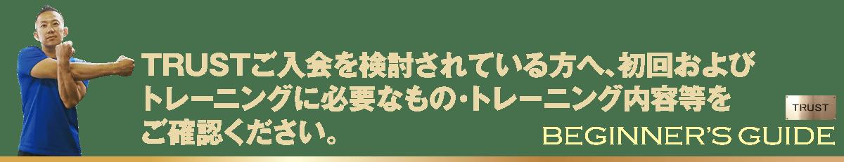 TRUSTご入会を検討されている方へ、初回および トレーニングに必要なもの・トレーニング内容等を ご確認ください_PERSONAL-TRAINING-NAGOYA.COM【TRUST 池山ひろき】パーソナルトレーニングジム・名古屋・中村区