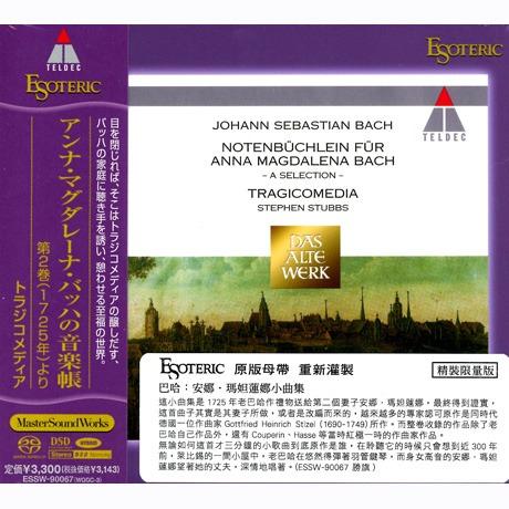 《Bach: Notenbuchlein Fur Anna Anna Magdalena Bach》(Esoteric SACD)