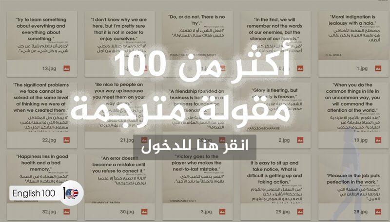 حكم باللغة الانجليزية أعظم 30 حكمة لتطوير شخصيتك اختبار