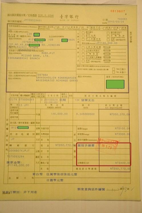 臺灣銀行匯往國外銀行需付兩次匯款手續費 | mmmmmmmmmmmmm