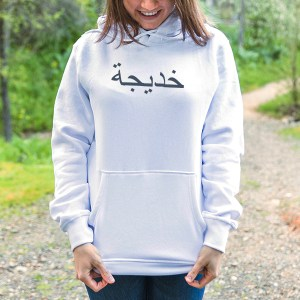 Personalised_Arabic_Hoodie